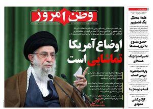 عکس/ صفحه نخست روزنامههای چهارشنبه ۱۴ آبان