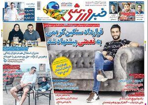 عکس/ تیتر روزنامههای ورزشی چهارشنبه ۱۴ آبان