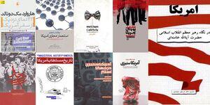 بسته مطالعاتی «آمریکاستیزی» در جهان اسلام و آمریکا