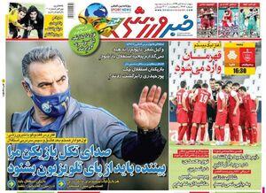 عکس/ تیتر روزنامههای ورزشی پنجشنبه ۱۵ آبان