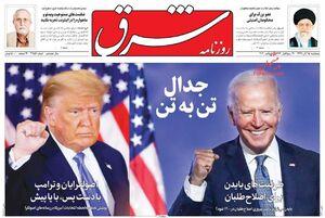 سانسور «تیربار موشکی سپاه» در روزنامههای اصلاح طلب/ امضای بایدن هم تضمین است!؟