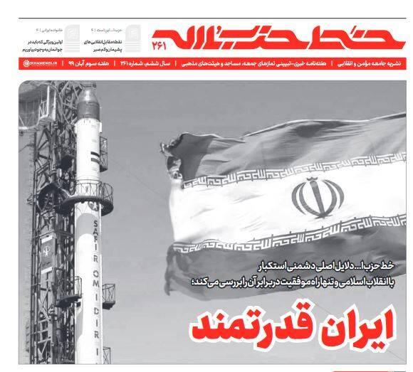خط حزبالله ۲۶۱/ ایران قدرتمند