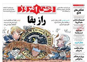 عکس/ صفحه نخست روزنامههای شنبه ۱۷ آبان