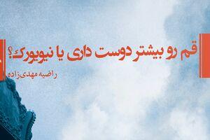 ایرانیهای مهاجر در نیویورک یخ زدهاند!