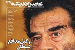 «صدام» روی جلد «عصر اندیشه» رفت