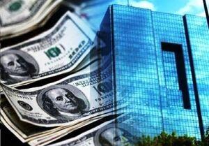 بانک مرکزی اعلام کرد: عرضه ۱۴۶ میلیون دلاری در نیما