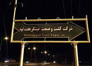 توضیح موسوی درباره تعیین تکلیف هفتتپه