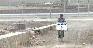 معلمی که با دوچرخه برای کودکان روستاهای دور افغانستان کتاب میبرد +عکس