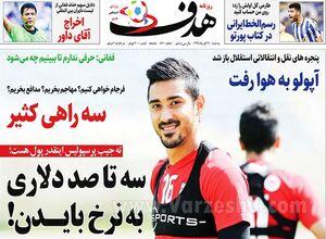 عکس/ تیتر روزنامههای ورزشی سهشنبه ۲۰ آبان