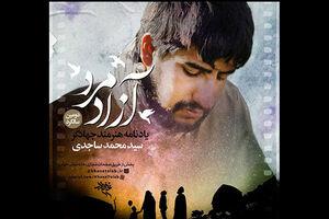 روایت مستند از زندگی یک هنرمند جهادگر