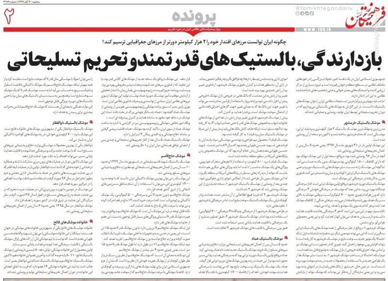 2974435 - سندی که قدرت ایران برای مقابله با تحریم را نشان میدهد