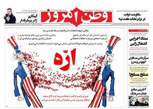 عکس/ صفحه نخست روزنامههای چهارشنبه ۲۱ آبان