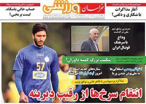 عکس/ تیتر روزنامههای ورزشی چهارشنبه ۲۱ آبان