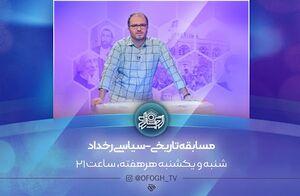 فیلم/ اولین مسابقه سیاسی در صداوسیما