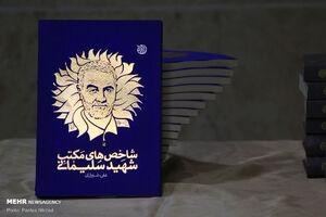چاپ سوم «شاخصهای مکتب شهید سلیمانی» منتشر شد