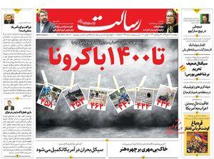 عکس/ صفحه نخست روزنامههای پنجشنبه ۲۲ آبان