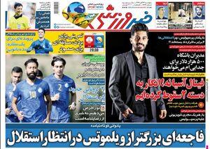 عکس/ تیتر روزنامههای ورزشی پنجشنبه ۲۲ آبان