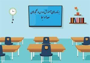 جدول زمانی آموزش تلویزیونی دانشآموزان شنبه ۲۴ آبان