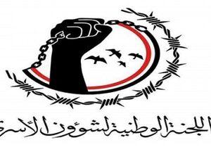 دور جدید مذاکره تبادل اسرا میان انصارالله و مزدوران سعودی