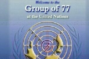 گروه ۷۷: تحریمها اثر منفی روی رفاه مردم ایران دارند و باید لغو شوند