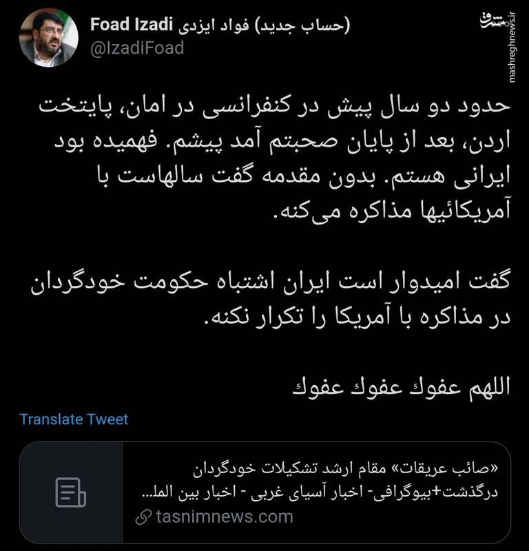 2976896 - آیا ایران اشتباه حکومت خودگردان در مذاکره با آمریکا را تکرار کرد؟