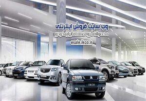 قرعهکشی محصولات ایرانخودرو انجام شد/ رقابت ۳میلیون و ۶۰۰هزار نفر برای خرید ۹هزار خودرو