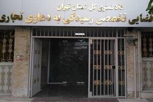 مجتمع قضایی ویژه دعاوی تجاری در تهران افتتاح خواهد شد