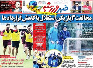 عکس/ تیتر روزنامههای ورزشی دوشنبه ۲۶ آبان
