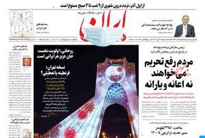 اسرائیل به مرزهای ایران رسیده و برجام منطقهای ضروری است! /کرونای موسوی و رهنورد، رسوایی جدید «کاسبان حصر»