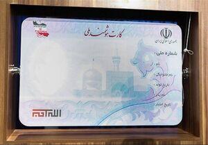 ثبت احوال: ۴ میلیون ایرانی هنوز برای کارت ملی هوشمند ثبتنام نکردهاند