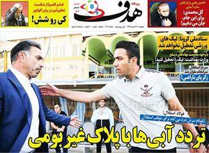 عکس/ تیتر روزنامههای ورزشی پنجشنبه ۲۹ آبان