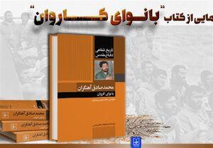 کتاب تاریخ شفاهی صادق آهنگران منتشر شد