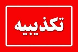 تکذیب شایعه نشست فوری مجلس خبرگان +عکس