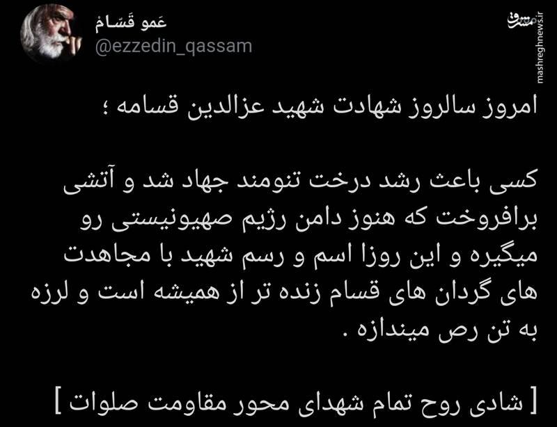 شهیدی که درخت جهاد را تنومندتر کرد