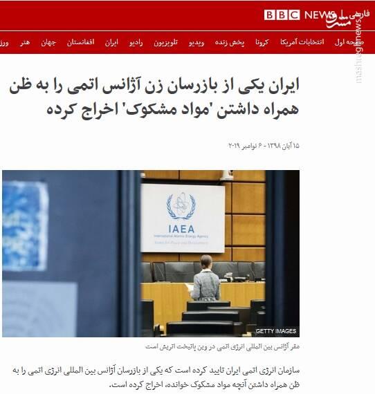 ارتباط مشکوک خبرگزاری انگلیسی و بازرسان آژانس انرژی اتمی