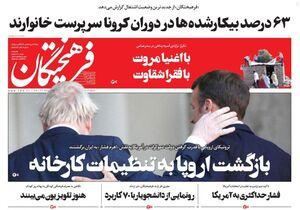 صفحه نخست روزنامهها شنبه ۱ آذر