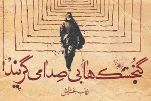 """آرزوهای دخترانهای که زیرپوتینِ لباسسیاههای داعشی """"لِه"""" شدند - کراپشده"""