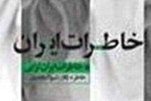 «خاطرات ایران» از حضور زنان در جبهه - کراپشده