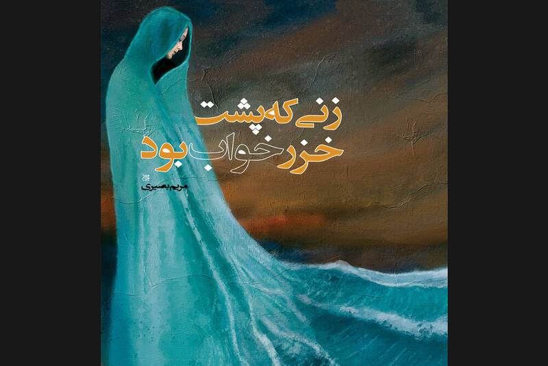 جمكران،بصيري،زني،خزر،انتشارات،خواب،رمان،كتاب،مريم