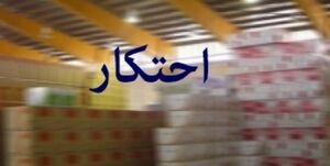 کشف ۱۶۰ تُن روعن احتکار شده در انبار یک فروشگاه رنجیرهای در بندرعباس