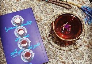 چاپ هشتم «چایت را من شیرین میکنم» در بازار کتاب