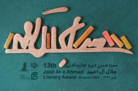 جایزه جلال آل احمد - کراپشده