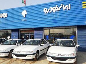 پیش فروش 5 محصول ایران خودرو از دوشنبه 5 آذر 99 (+جدول و جزئیات)