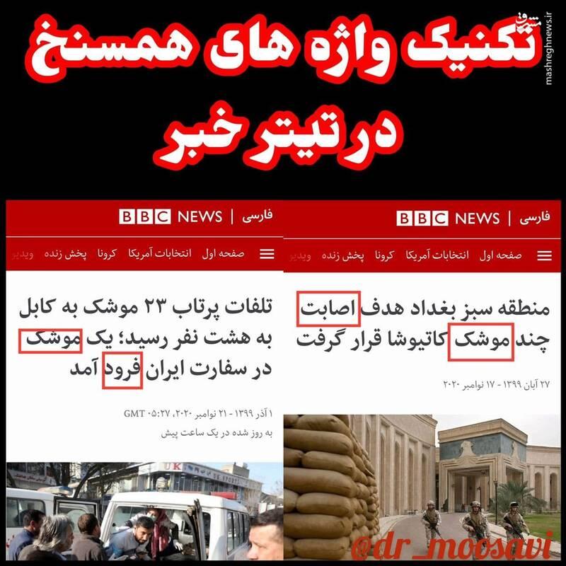 موشكي،سفارت،اصابت،واژه،خبري،حمله