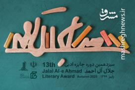 خبرگزاري،روزنامه،دبيرخانه،ادبي،ادبيات،كتاب،ايران،محمدي،مقدس، ...