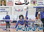 عکس/ تیتر روزنامههای ورزشی دوشنبه ۳ آذر