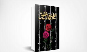 رمان «اسطورههای عشق» منتشر شد/ روایتی از سالهای مبارزه در عراق صدام