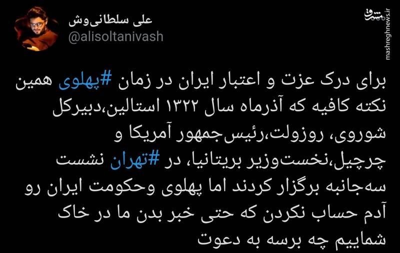 مصداقی از عزت و اعتبار ایران در عصر پهلوی!