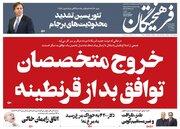 عکس/ صفحه نخست روزنامههای سهشنبه ۴ آذر