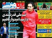 عکس/ تیتر روزنامههای ورزشی سه شنبه ۴ آذر